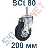 Опора поворотная SCt 80 200 мм болтовое крепление