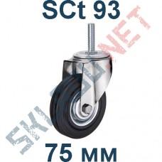 Опора поворотная SCt 93 75 мм болтовое крепление