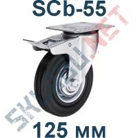 Опора поворотная SCb 55 125 мм с тормозом
