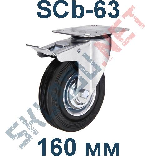 SCb 63 опора колесная поворотная с тормозом