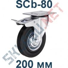 Опора поворотная SCb 80 200 мм с тормозом