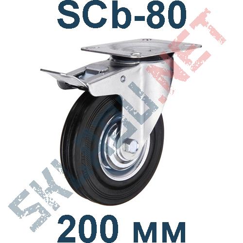 SCb 80 опора колесная поворотная с тормозом