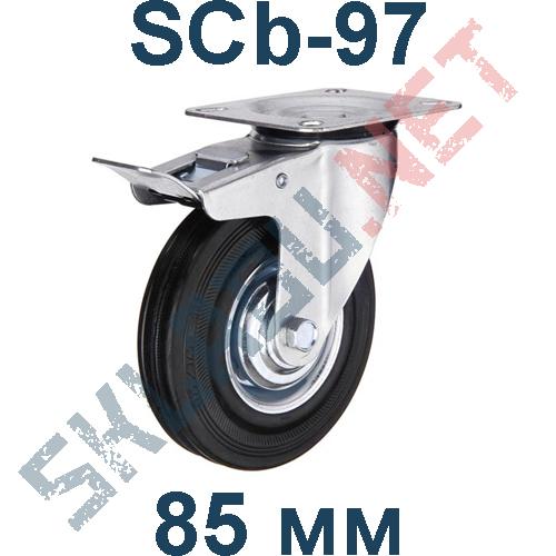 SCb 97 опора колесная поворотная с тормозом