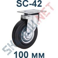 Опора колесная поворотная SC 42 100 мм