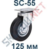 Опора колесная поворотная SC 55 125 мм