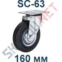 Опора колесная поворотная SC 63 160 мм