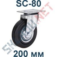 Опора колесная поворотная SC 80 200 мм