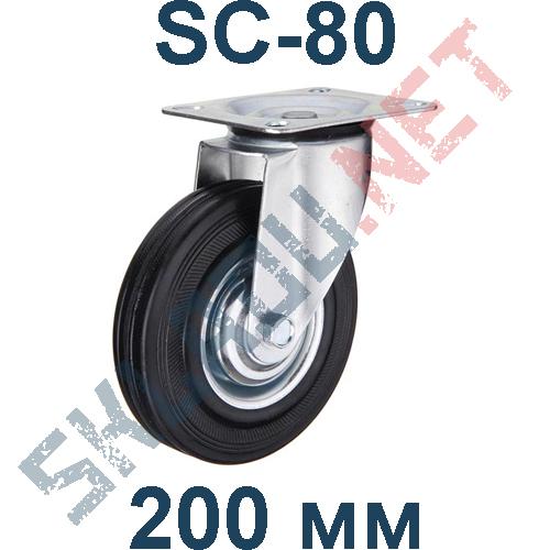 Опора колесная поворотная SC 80