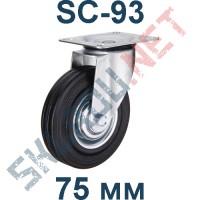 Опора колесная поворотная SC 93 75 мм