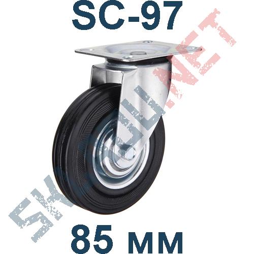Опора колесная поворотная SC 97