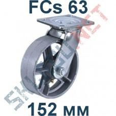 Опора термостойкая неповоротная FCs 63 152 мм