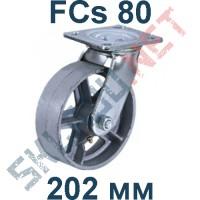 Опора термостойкая неповоротная FCs 80 202 мм