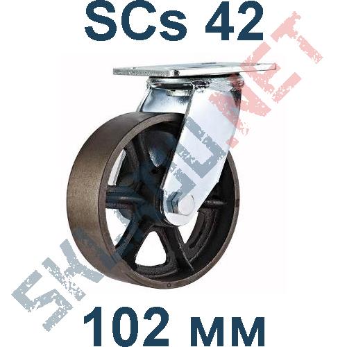 Опора термостойкая поворотная SCs 42