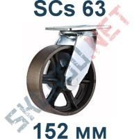 Опора термостойкая поворотная SCs 63 152 мм металл