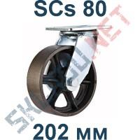 Опора термостойкая поворотная SCs 80 202 мм металл