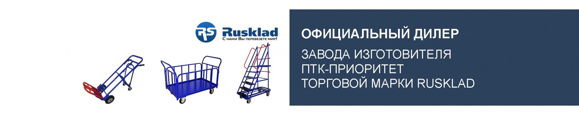 Официальный дилер ООО ПТК ПРИОРИТЕТ RUSKLAD