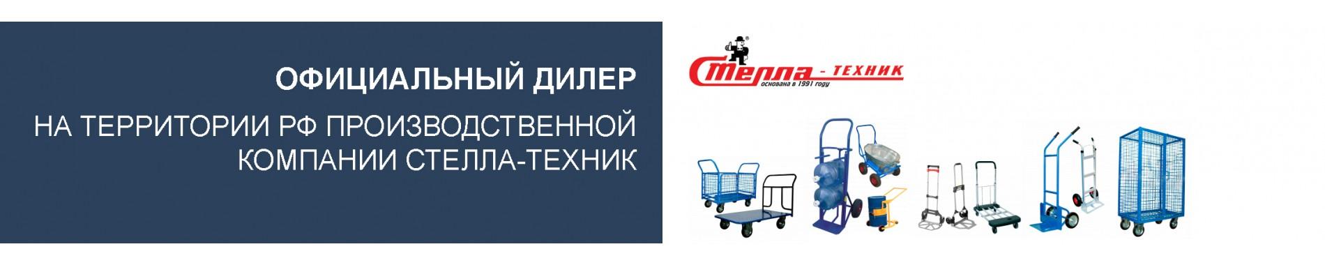 Официальный дилер Стелла-Техник