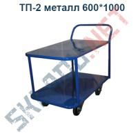 Двухъярусная тележка ТП-2 600*1000 металл