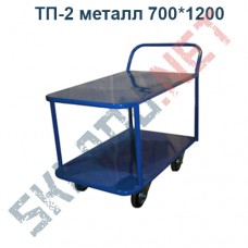 Двухъярусная тележка ТП-2 700*1200 металл