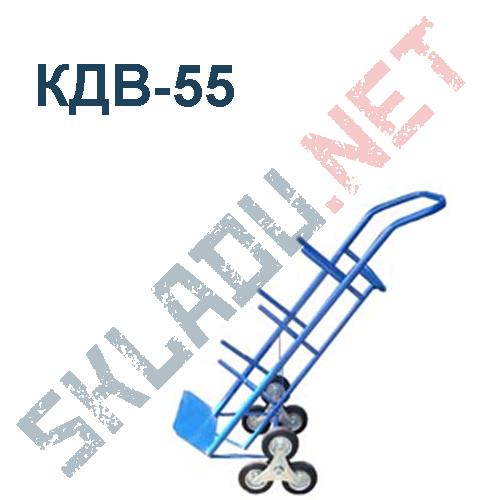 Тележка КДВ-55