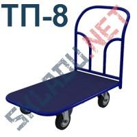 Платформенная тележка ТП 8 700х1000