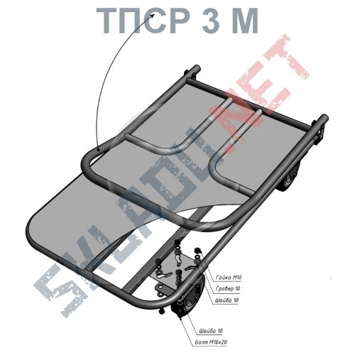 Платформенная тележка ТПСР 3 М