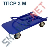 Платформенная тележка ТПСР 3 М 600х1000