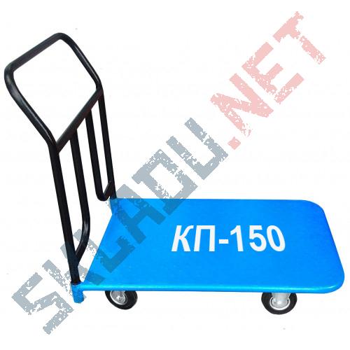 Платформенная тележка КП-150