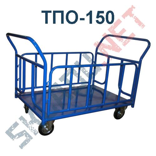 Платформенная тележка ТПО-150