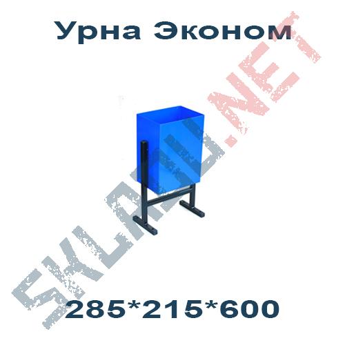 """Урна """"Эконом"""""""