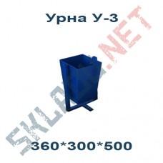 Урна У-3